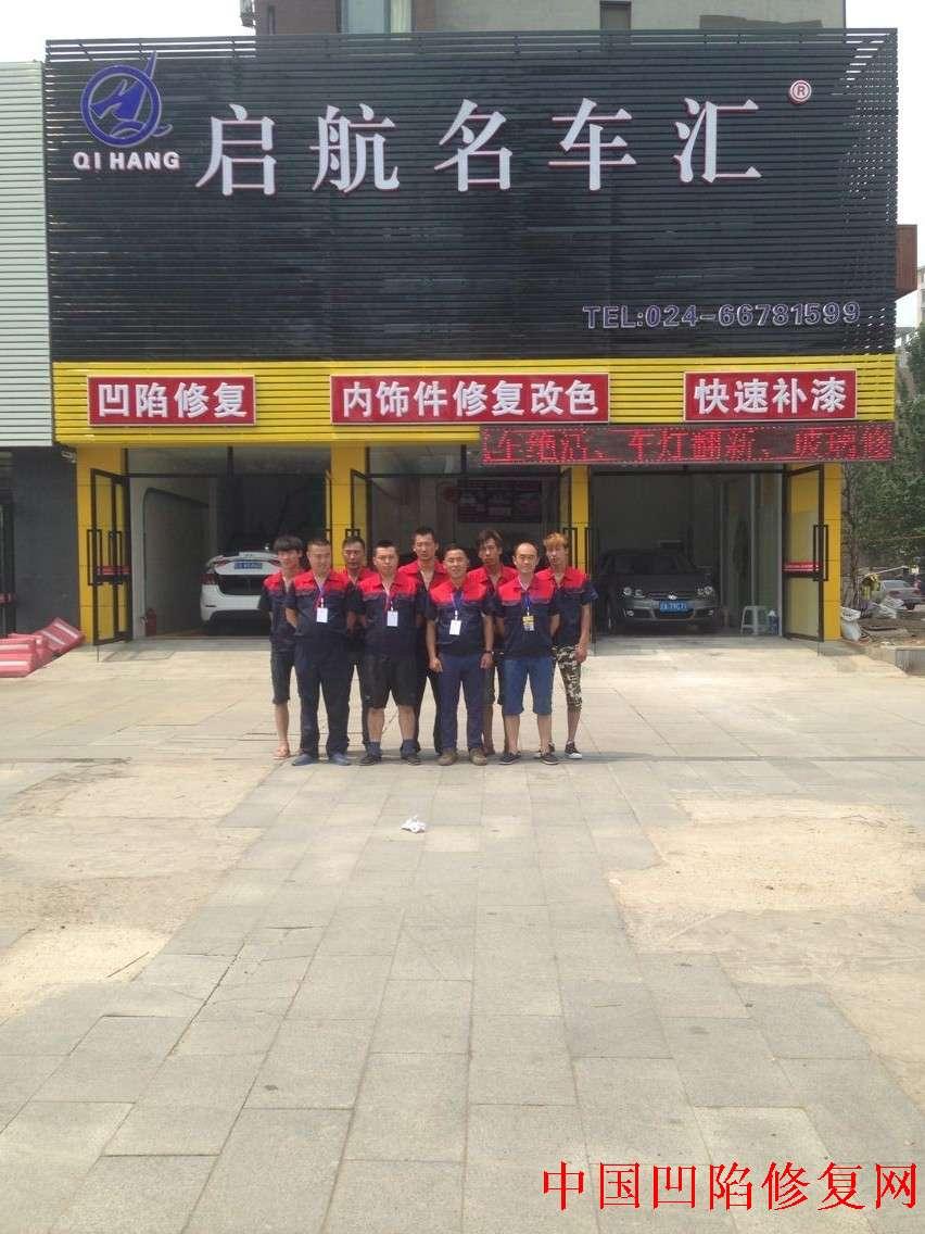 启航名车汇 - 中国汽车凹陷修复网